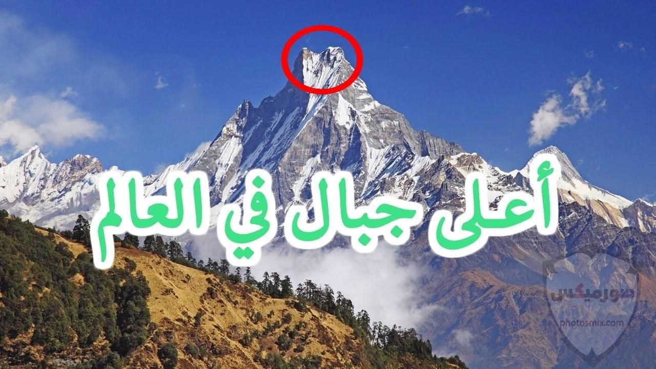 اجمل صور جبال في العالم 2