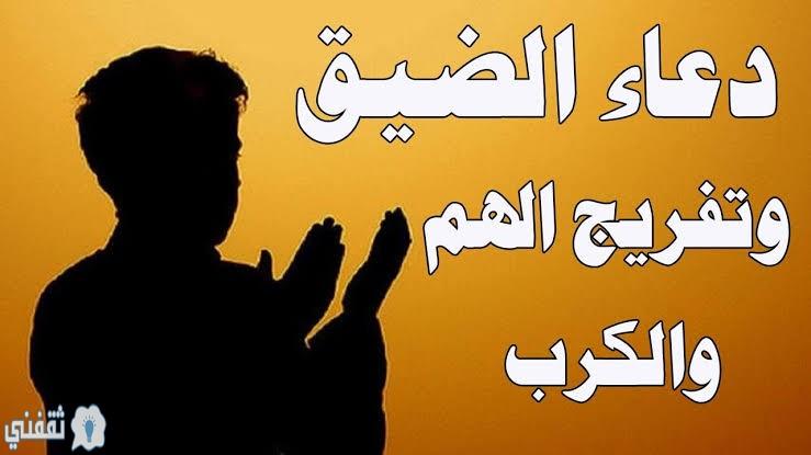 ادعية دينية إسلامية مكتوبة مصورة دعاء لزيادة الرزق وازالة الهم والكرب ومنع الحسد 1 1