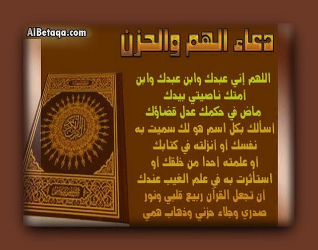 ادعية دينية إسلامية مكتوبة مصورة دعاء لزيادة الرزق وازالة الهم والكرب ومنع الحسد 1 2