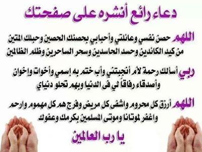 ادعية دينية إسلامية مكتوبة مصورة دعاء لزيادة الرزق وازالة الهم والكرب ومنع الحسد 1