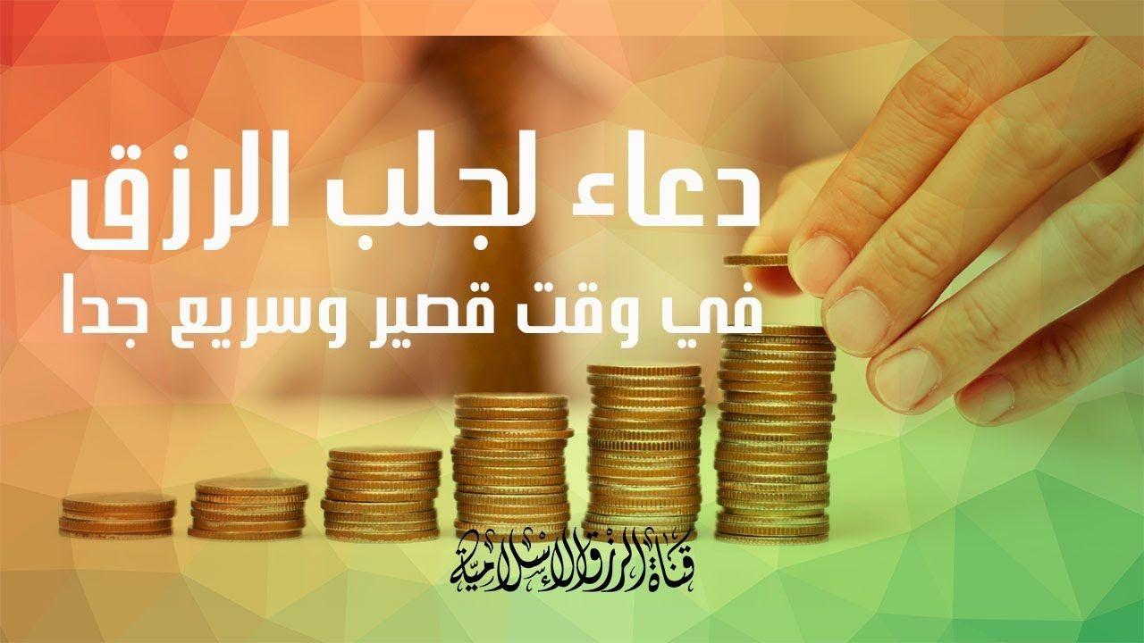 ادعية دينية إسلامية مكتوبة مصورة دعاء لزيادة الرزق وازالة الهم والكرب ومنع الحسد 10