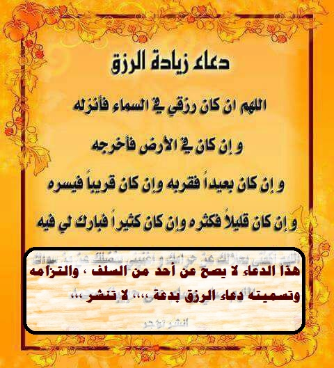 ادعية دينية إسلامية مكتوبة مصورة دعاء لزيادة الرزق وازالة الهم والكرب ومنع الحسد 11
