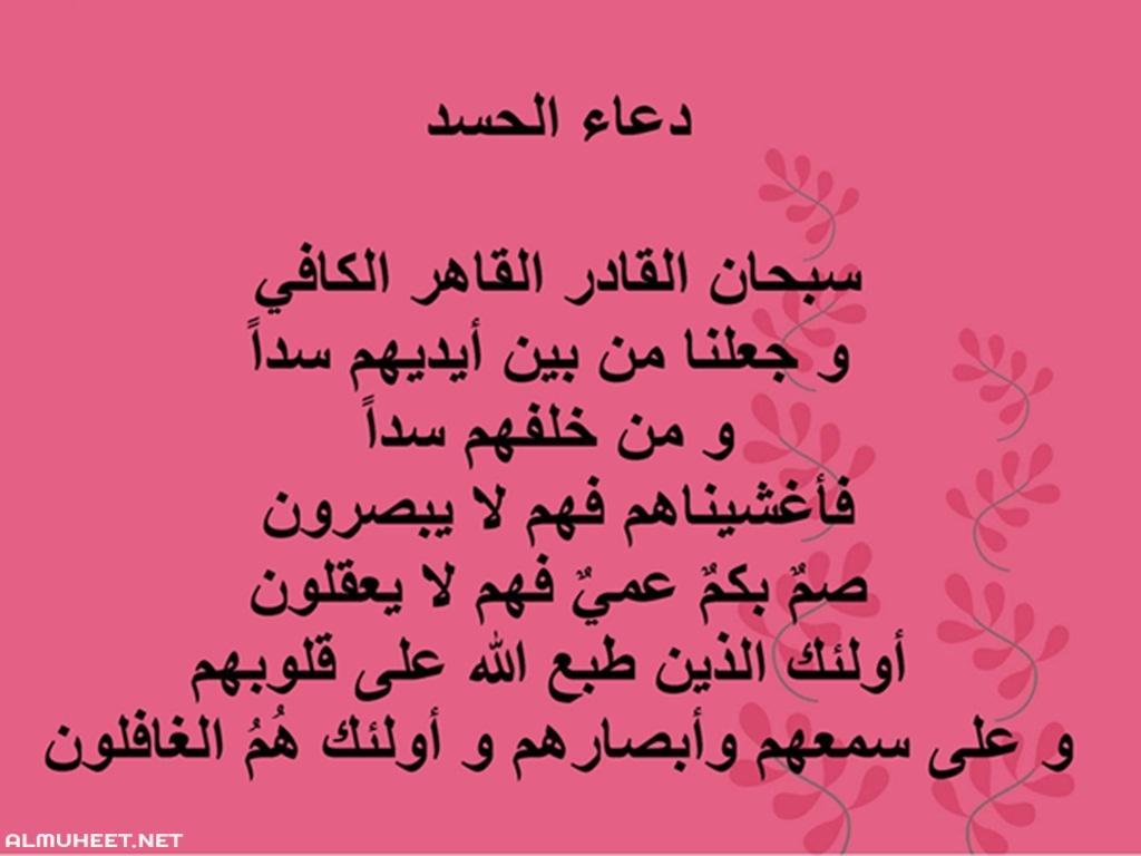 ادعية دينية إسلامية مكتوبة مصورة دعاء لزيادة الرزق وازالة الهم والكرب ومنع الحسد 13 1