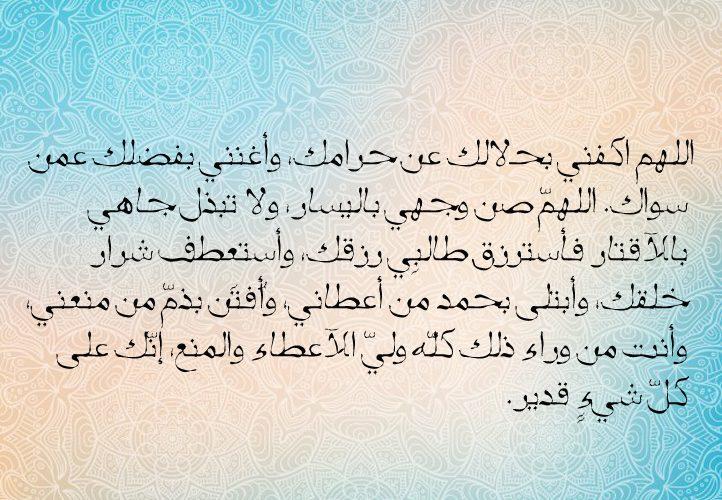 ادعية دينية إسلامية مكتوبة مصورة دعاء لزيادة الرزق وازالة الهم والكرب ومنع الحسد 13