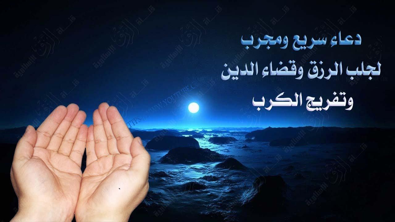 ادعية دينية إسلامية مكتوبة مصورة دعاء لزيادة الرزق وازالة الهم والكرب ومنع الحسد 15