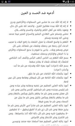 ادعية دينية إسلامية مكتوبة مصورة دعاء لزيادة الرزق وازالة الهم والكرب ومنع الحسد 16