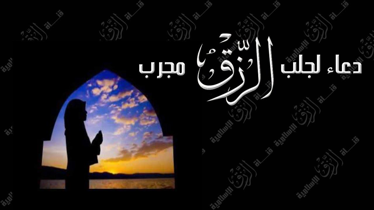 ادعية دينية إسلامية مكتوبة مصورة دعاء لزيادة الرزق وازالة الهم والكرب ومنع الحسد 17