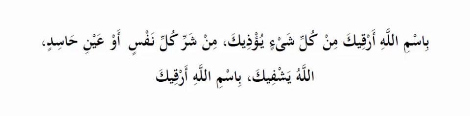 ادعية دينية إسلامية مكتوبة مصورة دعاء لزيادة الرزق وازالة الهم والكرب ومنع الحسد 18 1