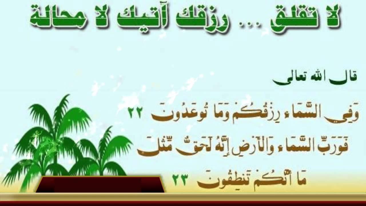 ادعية دينية إسلامية مكتوبة مصورة دعاء لزيادة الرزق وازالة الهم والكرب ومنع الحسد 18
