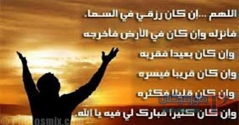 ادعية دينية إسلامية مكتوبة مصورة دعاء لزيادة الرزق وازالة الهم والكرب ومنع الحسد 19