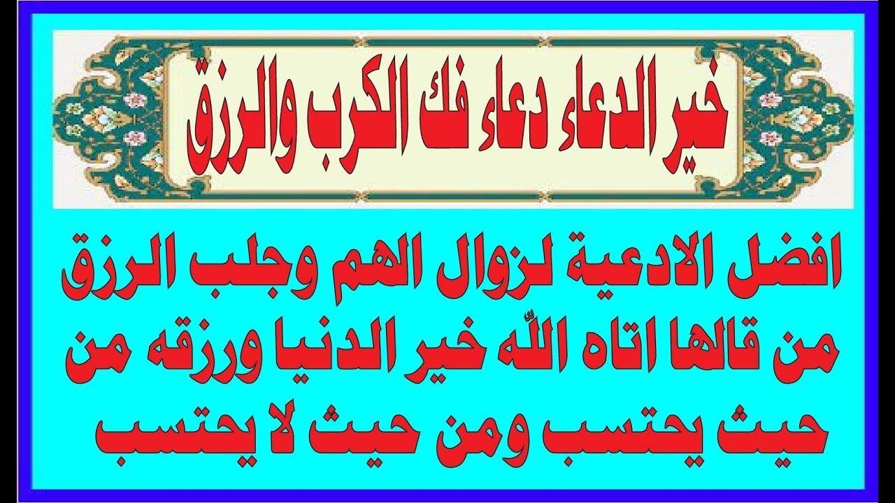 ادعية دينية إسلامية مكتوبة مصورة دعاء لزيادة الرزق وازالة الهم والكرب ومنع الحسد 2