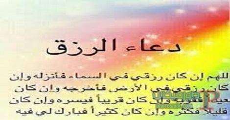 ادعية دينية إسلامية مكتوبة مصورة دعاء لزيادة الرزق وازالة الهم والكرب ومنع الحسد 21