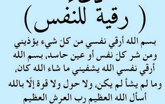 ادعية دينية إسلامية مكتوبة مصورة دعاء لزيادة الرزق وازالة الهم والكرب ومنع الحسد 22 1
