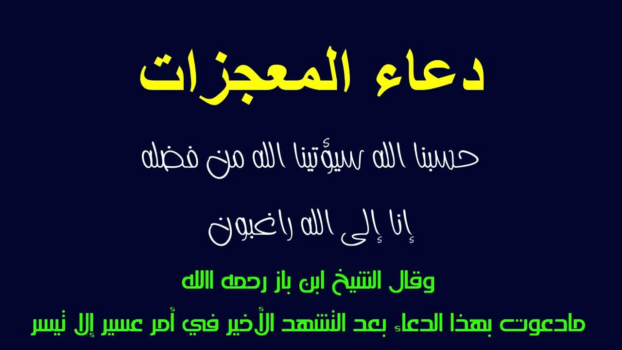 ادعية دينية إسلامية مكتوبة مصورة دعاء لزيادة الرزق وازالة الهم والكرب ومنع الحسد 24