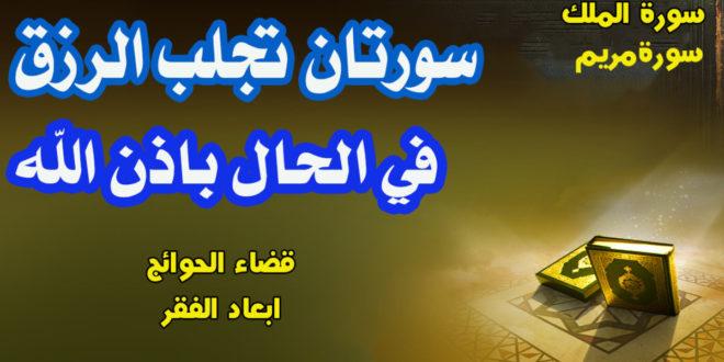 ادعية دينية إسلامية مكتوبة مصورة دعاء لزيادة الرزق وازالة الهم والكرب ومنع الحسد 26
