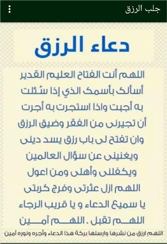 ادعية دينية إسلامية مكتوبة مصورة دعاء لزيادة الرزق وازالة الهم والكرب ومنع الحسد 27