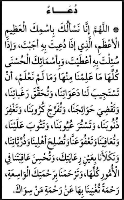 ادعية دينية إسلامية مكتوبة مصورة دعاء لزيادة الرزق وازالة الهم والكرب ومنع الحسد 29