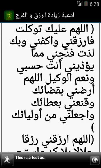 ادعية دينية إسلامية مكتوبة مصورة دعاء لزيادة الرزق وازالة الهم والكرب ومنع الحسد 3