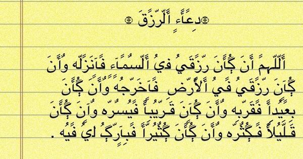 ادعية دينية إسلامية مكتوبة مصورة دعاء لزيادة الرزق وازالة الهم والكرب ومنع الحسد 34