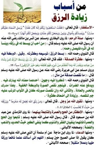 ادعية دينية إسلامية مكتوبة مصورة دعاء لزيادة الرزق وازالة الهم والكرب ومنع الحسد 36
