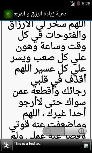 ادعية دينية إسلامية مكتوبة مصورة دعاء لزيادة الرزق وازالة الهم والكرب ومنع الحسد 4