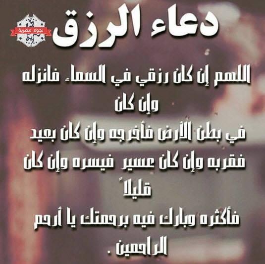 ادعية دينية إسلامية مكتوبة مصورة دعاء لزيادة الرزق وازالة الهم والكرب ومنع الحسد 40