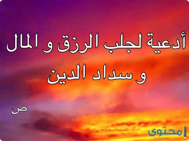 ادعية دينية إسلامية مكتوبة مصورة دعاء لزيادة الرزق وازالة الهم والكرب ومنع الحسد 42