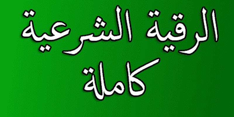ادعية دينية إسلامية مكتوبة مصورة دعاء لزيادة الرزق وازالة الهم والكرب ومنع الحسد 45 1