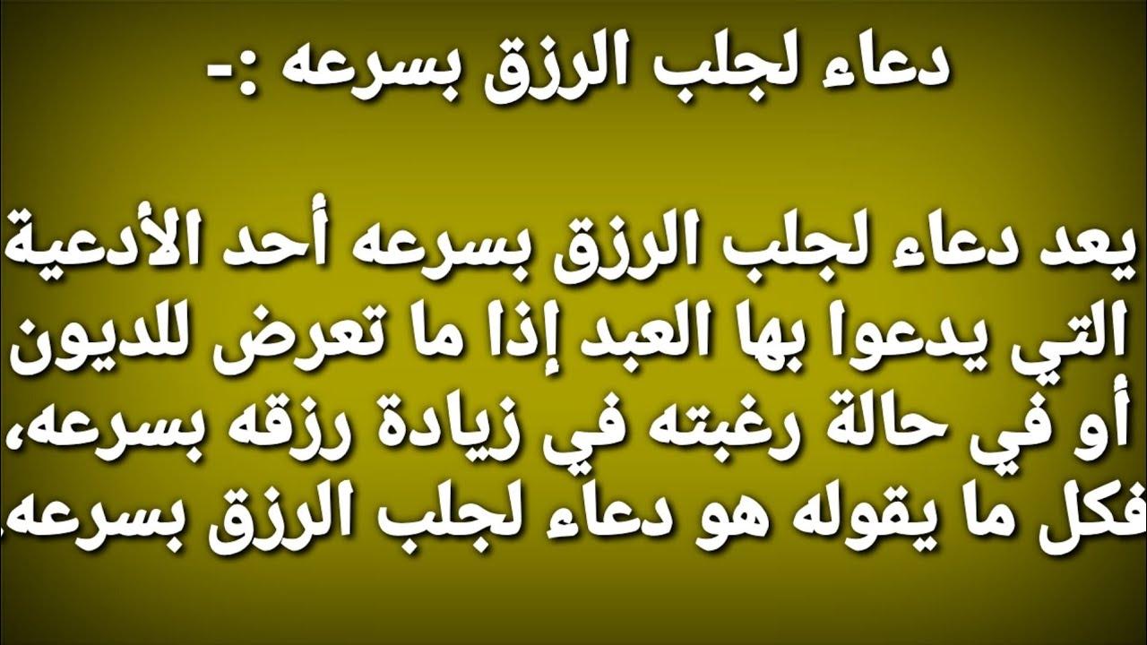 ادعية دينية إسلامية مكتوبة مصورة دعاء لزيادة الرزق وازالة الهم والكرب ومنع الحسد 5