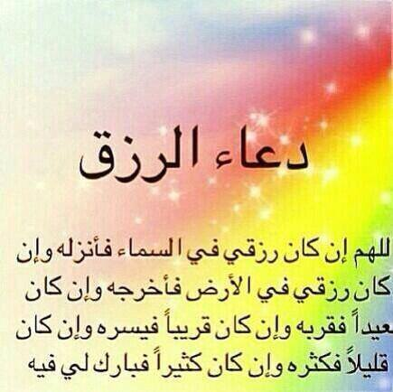 ادعية دينية إسلامية مكتوبة مصورة دعاء لزيادة الرزق وازالة الهم والكرب ومنع الحسد 54