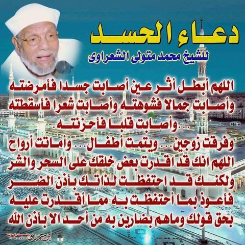 ادعية دينية إسلامية مكتوبة مصورة دعاء لزيادة الرزق وازالة الهم والكرب ومنع الحسد 55 1