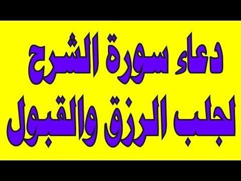 ادعية دينية إسلامية مكتوبة مصورة دعاء لزيادة الرزق وازالة الهم والكرب ومنع الحسد 55