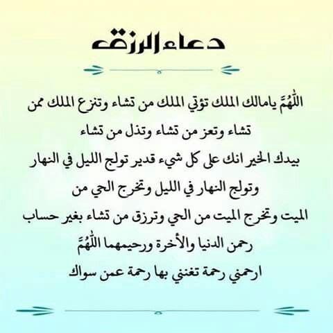 ادعية دينية إسلامية مكتوبة مصورة دعاء لزيادة الرزق وازالة الهم والكرب ومنع الحسد 56