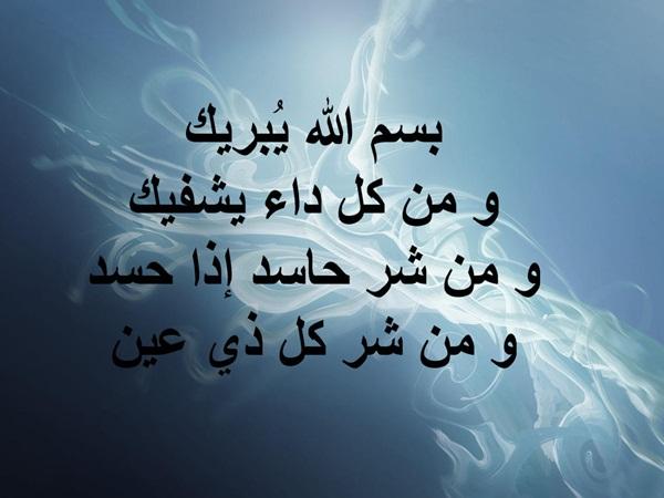 ادعية دينية إسلامية مكتوبة مصورة دعاء لزيادة الرزق وازالة الهم والكرب ومنع الحسد 58 1