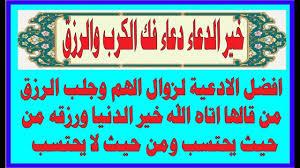 ادعية دينية إسلامية مكتوبة مصورة دعاء لزيادة الرزق وازالة الهم والكرب ومنع الحسد 58