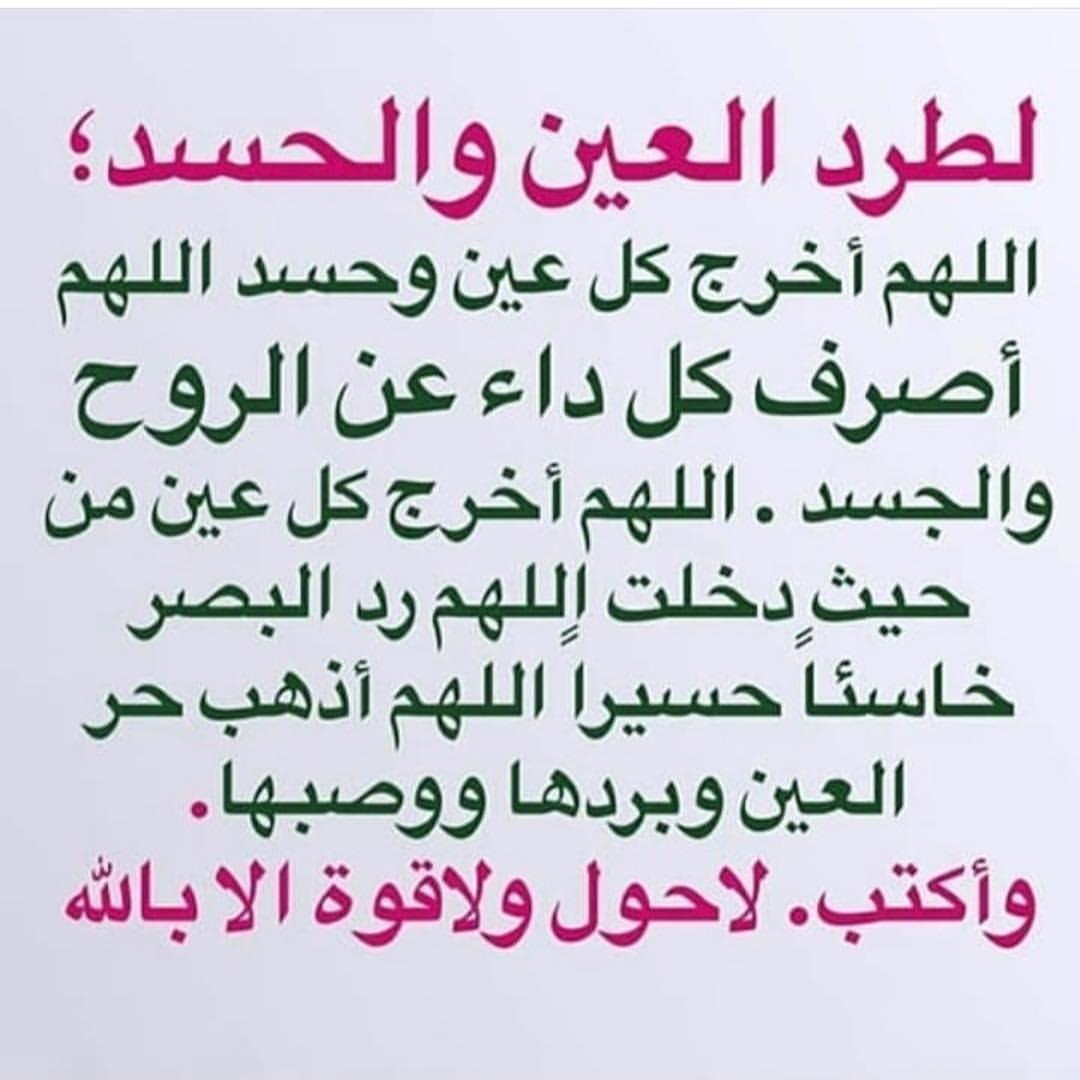 ادعية دينية إسلامية مكتوبة مصورة دعاء لزيادة الرزق وازالة الهم والكرب ومنع الحسد 59 1