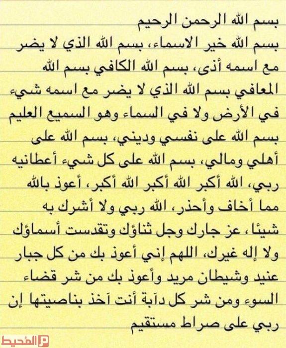 ادعية دينية إسلامية مكتوبة مصورة دعاء لزيادة الرزق وازالة الهم والكرب ومنع الحسد 6 1
