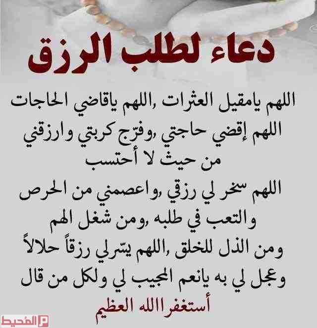ادعية دينية إسلامية مكتوبة مصورة دعاء لزيادة الرزق وازالة الهم والكرب ومنع الحسد 6