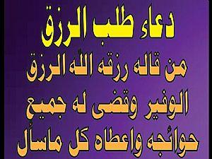 ادعية دينية إسلامية مكتوبة مصورة دعاء لزيادة الرزق وازالة الهم والكرب ومنع الحسد 60