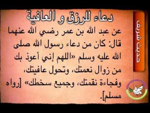 ادعية دينية إسلامية مكتوبة مصورة دعاء لزيادة الرزق وازالة الهم والكرب ومنع الحسد 61