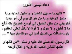 ادعية دينية إسلامية مكتوبة مصورة دعاء لزيادة الرزق وازالة الهم والكرب ومنع الحسد 62
