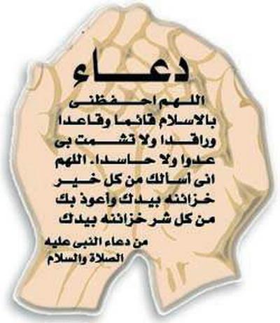 ادعية دينية إسلامية مكتوبة مصورة دعاء لزيادة الرزق وازالة الهم والكرب ومنع الحسد 63 1