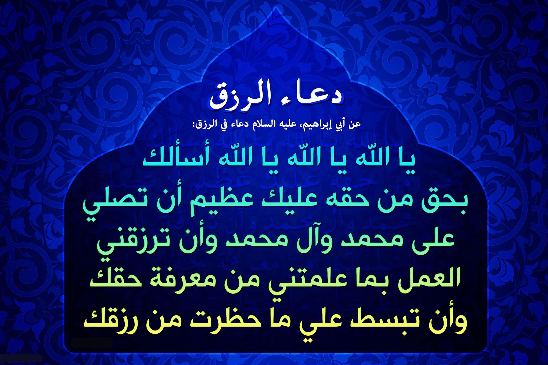 ادعية دينية إسلامية مكتوبة مصورة دعاء لزيادة الرزق وازالة الهم والكرب ومنع الحسد 63