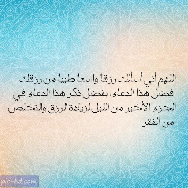 ادعية دينية إسلامية مكتوبة مصورة دعاء لزيادة الرزق وازالة الهم والكرب ومنع الحسد 64