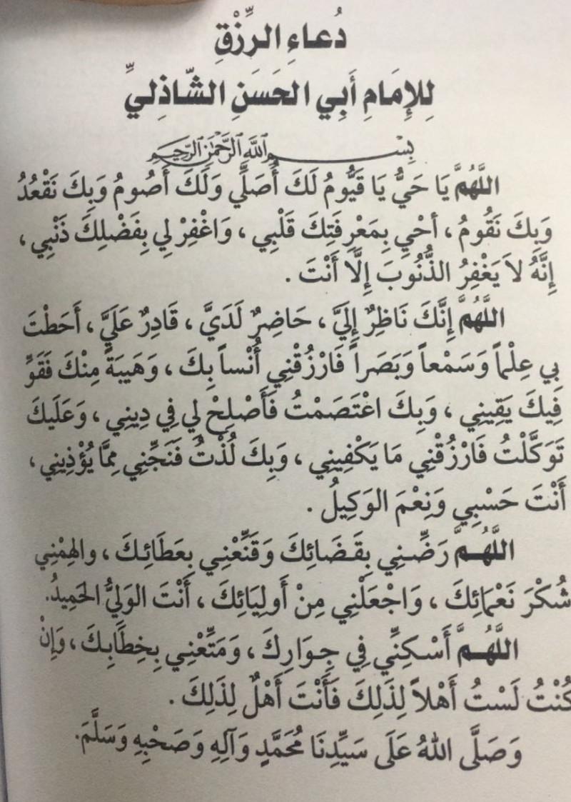 ادعية دينية إسلامية مكتوبة مصورة دعاء لزيادة الرزق وازالة الهم والكرب ومنع الحسد 65