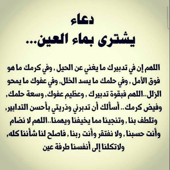 ادعية دينية إسلامية مكتوبة مصورة دعاء لزيادة الرزق وازالة الهم والكرب ومنع الحسد 66 1