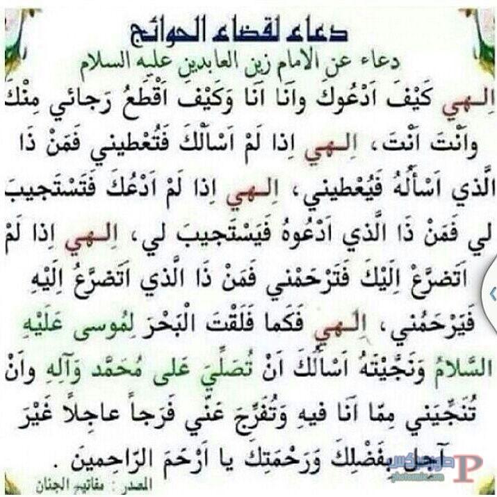 ادعية دينية إسلامية مكتوبة مصورة دعاء لزيادة الرزق وازالة الهم والكرب ومنع الحسد 66