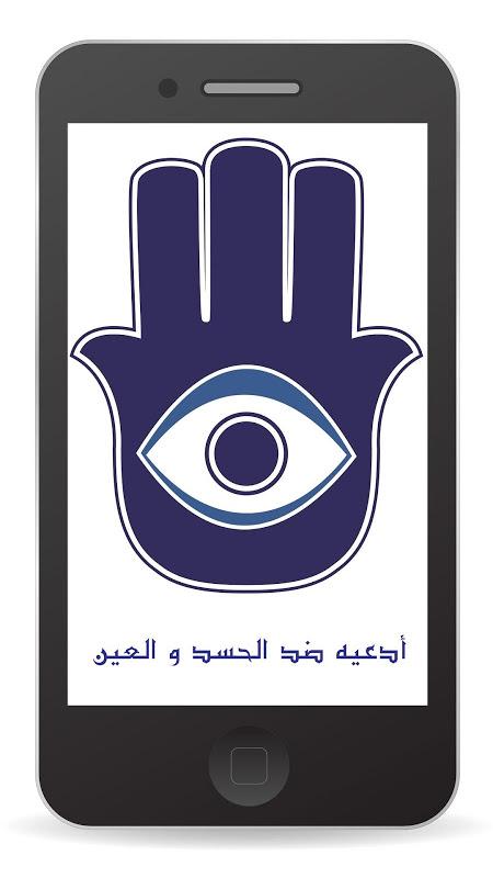 ادعية دينية إسلامية مكتوبة مصورة دعاء لزيادة الرزق وازالة الهم والكرب ومنع الحسد 67 1