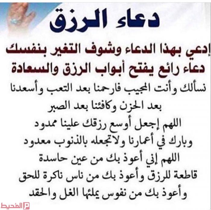 ادعية دينية إسلامية مكتوبة مصورة دعاء لزيادة الرزق وازالة الهم والكرب ومنع الحسد 67