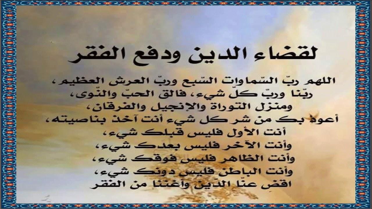 ادعية دينية إسلامية مكتوبة مصورة دعاء لزيادة الرزق وازالة الهم والكرب ومنع الحسد 68